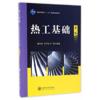 热工基础(第三版) 童钧耕 王平阳 叶强著 上海交通大学出版社
