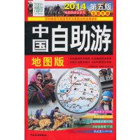 2014中国自助游(地图版)