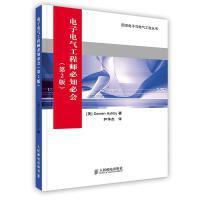 【按需印刷】-电子电气工程师必知必会(第2版)