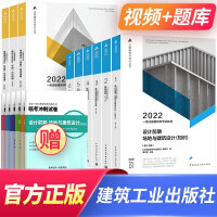 一级注册建筑师考试教材 一级注册建筑师2021教材+作图部分(方案、技术、场地)全9册 一级建筑师2021 一级注册建筑