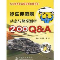 汽车传感器动态与静态测析200Q&A 9787114057830
