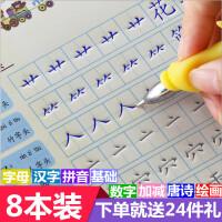 8本儿童凹槽练字帖学前幼儿园数字拼音声韵母描红本拼音魔法3-6岁初学者写字帖小学生汉字笔画顺练字