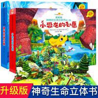 全2册 好好玩神奇生命立体书 小恐龙的心愿 勇敢的帝企鹅 儿童3d立体书翻翻书洞洞书籍0-3-6周岁幼儿绘本读物启蒙认