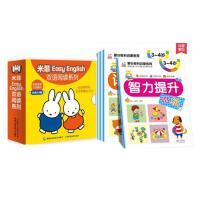 米菲Easy English双语阅读系列全24册 0-3-6岁低幼儿英语绘本 +正版 蒙台梭利启蒙教育贴纸书 宝宝数学