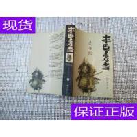 [二手旧书9成新]丰臣秀吉・光与火・上 /日)山冈庄八 重庆出版社