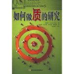 万千心理 如何做质的研究J.AMOS HATCH著9787501958078中国轻工业出版社