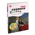 化学的足迹,上海科技教育出版社,邓小丽,万立荣,杨捷,周玉枝,徐祖辉著9787542862198