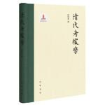 清据学(国家社科基金后期资助项目) 孙钦善 中华书局