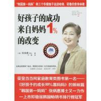 好孩子的成功来自妈妈1%的改变[韩]张炳惠宁莉译重庆出版社【正版图书,品质无忧】