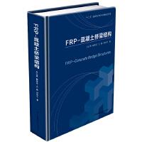 FRP---混凝土桥梁结构