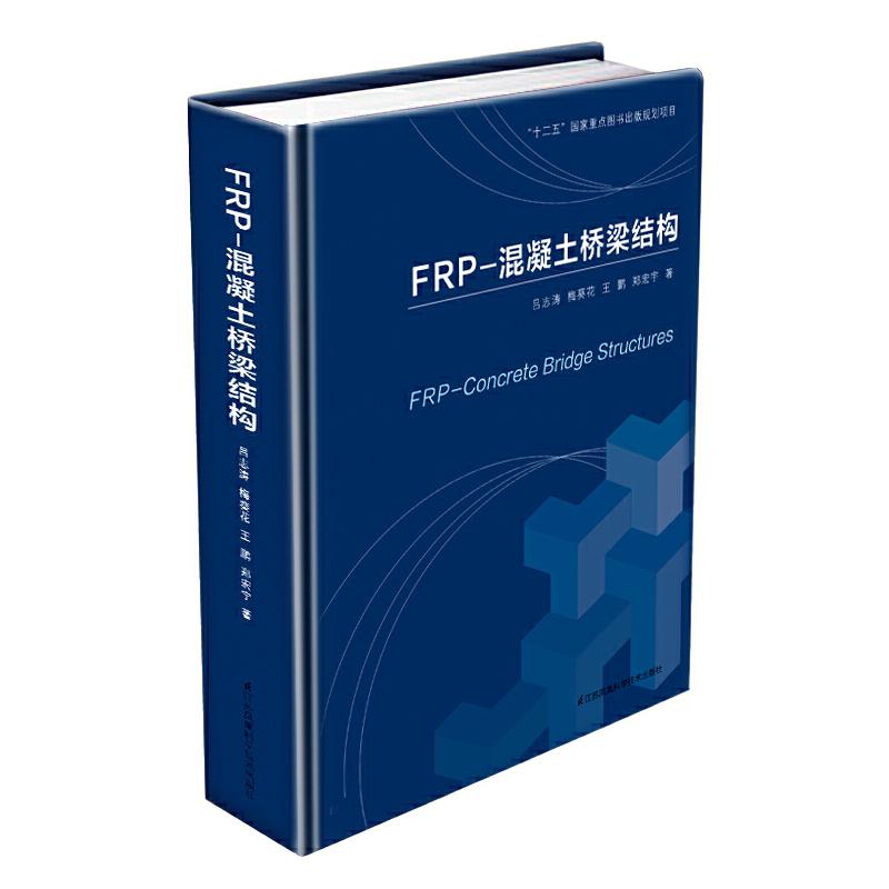 "FRP---混凝土桥梁结构 ""十二五""国家重点图书出版规划项目 《FRP-混凝土桥梁结构》是作者创新研究的总结。 书中阐述处处体现新领域、新技术、新思维。 作者的创新研究突破传统概念,创造工程奇迹。轻质、高强、耐久的FRP-混凝"