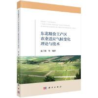 东北粮食主产区农业适应气候变化理论与技术