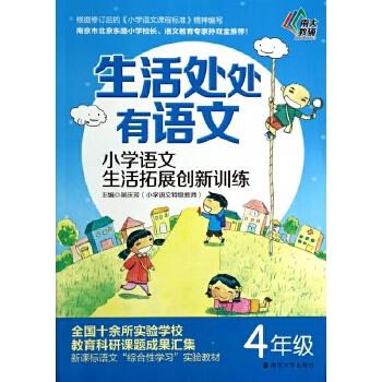 小学语文生活拓展创新训练(4年级)/生活处处有语文