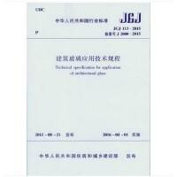 建筑玻璃应用技术规程(JGJ 113-2015)