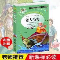 正版 老人与海中文版 海明威 小学生课外书读物7-9-10-12岁儿童文学故事书籍 青少年版图书3-4-5-6年级彩图