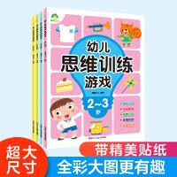 爱德少儿幼儿思维训练游戏全4册 2-3-4-5-6岁专注力逻辑思维训练左右脑全脑开发智力益智图书儿童益智启蒙连线走迷宫童书