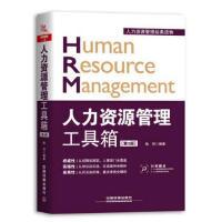 【二手95成新旧书】人力资源管理工具箱(第3版) 9787113239640 中国铁道出版社