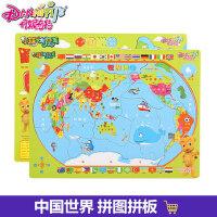 中国世界地图儿童木制拼图男女孩2-3-6-7岁宝宝早教益智拼板玩具