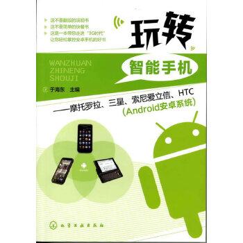 【全新直发】玩转智能手机--摩托罗拉、三星、索尼爱立信、HTC(Android安卓系统) 于海东 9787122124463 化学工业出版社