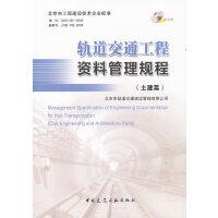 轨道交通工程资料管理规程(土建篇)(含光盘)