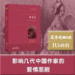 茶花女 世界名著典藏