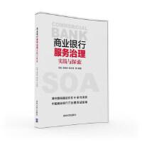 商业银行服务治理实践与探索