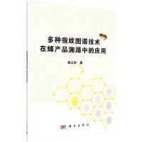 多种指纹图谱技术在蜂产品溯源中的应用