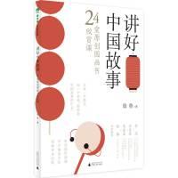 魔法象・阅读学园・讲好中国故事:24堂原创图画书欣赏课