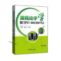 跟我动手学西门子S7-300-400 PLC