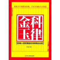【旧书二手书8成新】金科玉律影响人类发展的88条黄金法则 9787515800523 宫炳阳 中华工商联合出版社【正版】