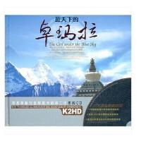 原装正版 经典唱片 黑胶CD 蓝天下的卓玛拉/2CD