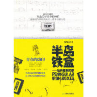 半岛铁盒:后青春期的歌驼驼天津教育出版社9787530964200