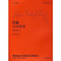 【新书店正版】巴赫法国组曲(BWV 812-817)维也纳原始出版社上海教育出版社9787544402002