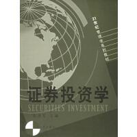 【二手旧书8成新】证券投资学――21世纪管理学系列教材