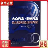 大众汽车 奥迪汽车技术详解及常见故障精析 凌凯汽车技术编写组 组织编写 于海东 化学工业出版社978712233988