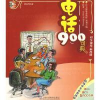 英�Z900句典���-��900句典9787544606196上海外�Z教育出版社洪美�P 著【可�_�l票】