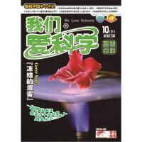 2012年第四季度《我们爱科学》少年版全7册