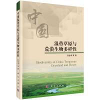 中国温带草原与荒漠生物多样性