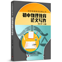 中学物理教师专业发展丛书 初中物理教育论文写作