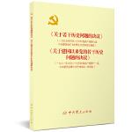 《关于若干历史问题的决议》和《关于建国以来党的若干历史问题的决议》(新)