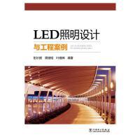 LED照明设计与工程案例 彭妙颜 周锡韬 叶煜晖 9787512363311 中国电力出版社【直发】 达额立减 闪电发货