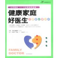 健康家庭好医生之图解心理疾病