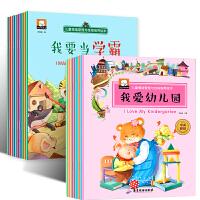 我爱幼儿园 全20册 双语读物彩图版做好自己儿童情绪管理性格培养绘本培养孩子强大内心宝宝早教启蒙睡前故事书好习惯幼儿图书3-4-6-8周岁图画书籍