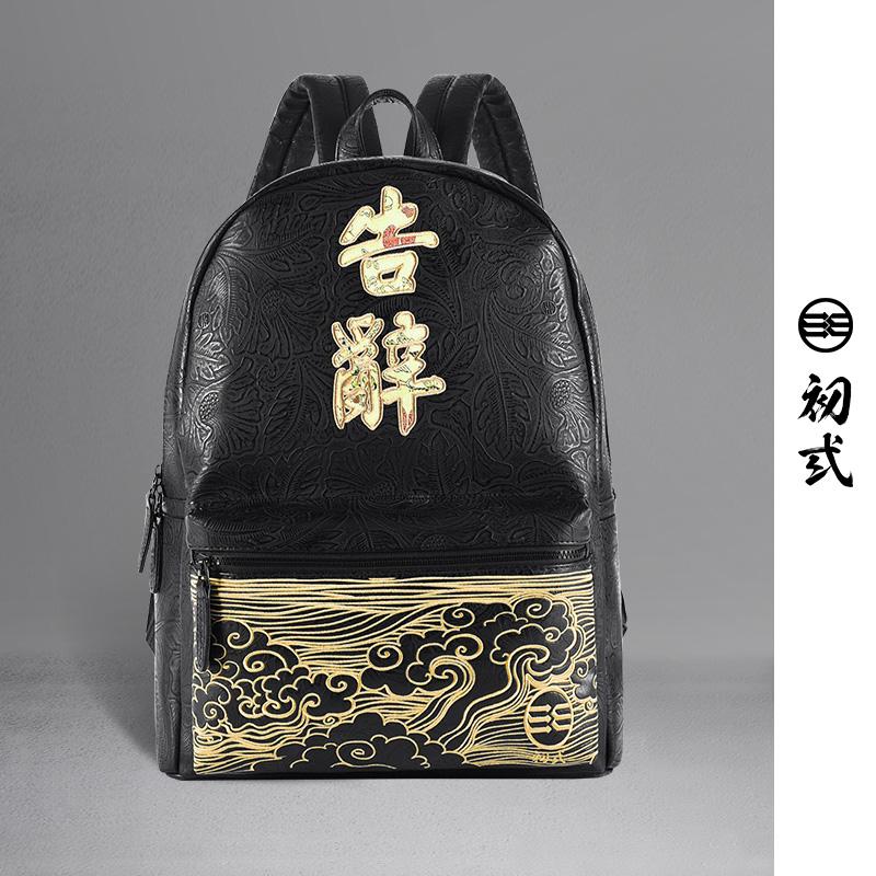 【支持礼品卡支付】初弎中国风潮街头男女告辞文字刺绣双肩包电脑背包学生书包