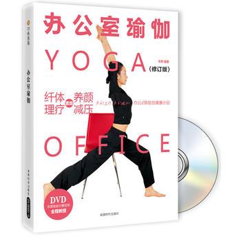 办公室瑜伽(修订版) 布琳著 成都时代出版社 【新华书店,品质保障.请放心购买!】