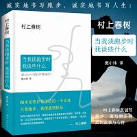 当我谈跑步时我谈些什么 2015典藏版 村上春树 施小炜 译 日本文学 自我管理 成长 散文随笔 跑步读物 外国文学随