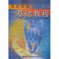 【RT5】信息检索基础教程(第2版) 白丽娟 黑龙江科学技术出版社 9787538841787