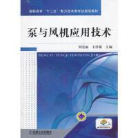 【正版直发】泵与风机应用技术 刘宏丽,王洪旗 9787111392484 机械工业出版社