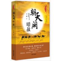 朝天阙 暗战(跨度长篇小说文库 古时明月系列) 王丹 9787503471131 中国文史出版社