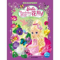 芭比公主梦想故事-芭比花仙子芭比之仙子的秘密 芭比之粉红舞鞋芭比时尚奇迹 芭比公美国美泰;美国美泰 长江少年儿童出版社【